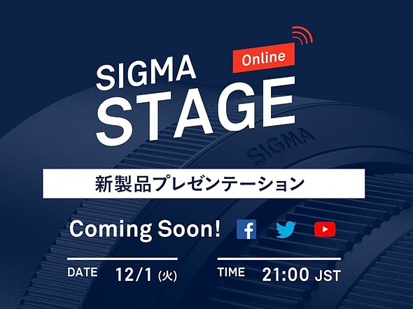 Sigma to release a new 'DN' lens for mirrorless camera systems via livestream on December 1