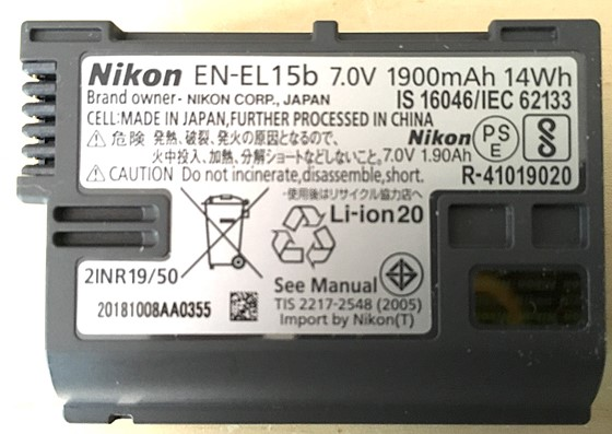 Re: Z6 Stock Battery?: Nikon Z Mirrorless Talk Forum